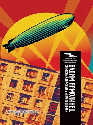 cover image of Свинцовый дирижабль «Иерихон 86-89»