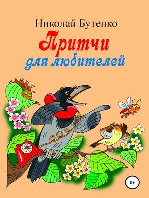 cover image of Притчи для любителей