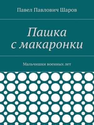 cover image of Пашка сМакаронки. Мальчишки военныхлет
