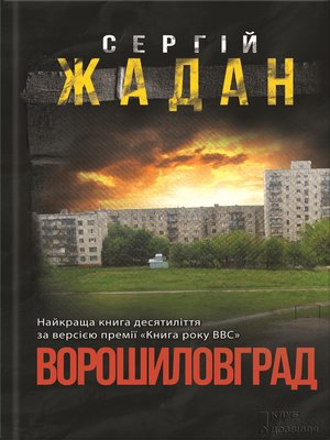 cover image of Ворошиловград