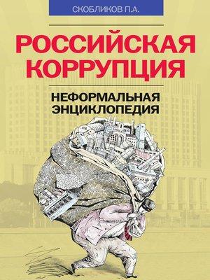 cover image of Российская коррупция. Неформальная энциклопедия