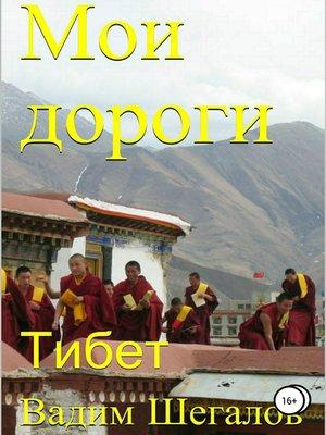 cover image of Мои дороги. Тибет