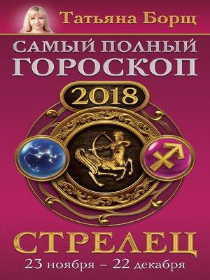 cover image of Стрелец. Самый полный гороскоп на 2018 год. 23 ноября – 22 декабря