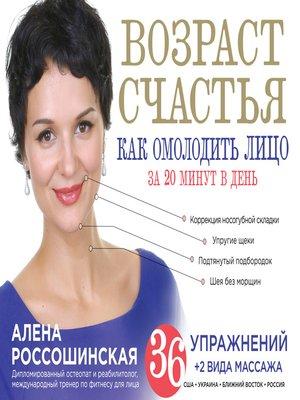 cover image of Возраст счастья. Как омолодить лицо за 20 минут в день