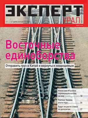 cover image of Эксперт Урал 11-2019