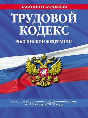 cover image of Трудовой кодекс Российской Федерации.Текст с изменениями и дополнениямина20января2013года