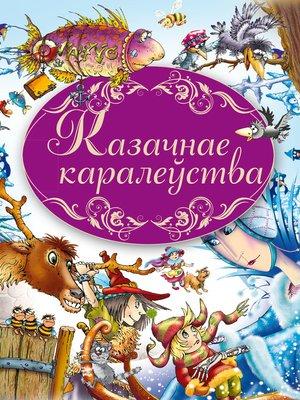 cover image of Казачнае каралеўства