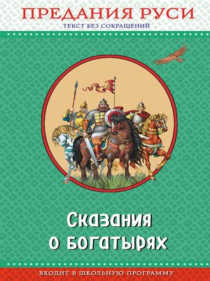 cover image of Сказания о богатырях. Предания Руси