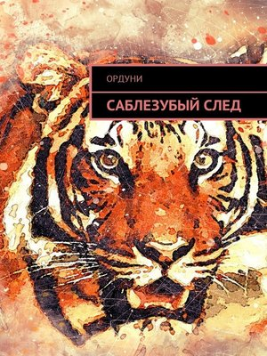 cover image of Саблезубый след. Статья