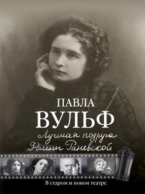 cover image of Лучшая подруга Фаины Раневской. В старом и новом театре