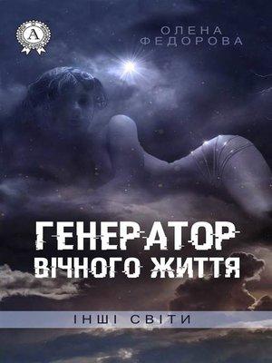 cover image of Генератор вічного життя