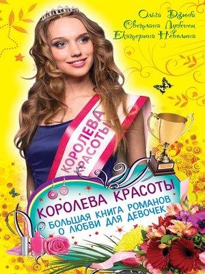 cover image of Королева красоты. Большая книга романов о любви для девочек