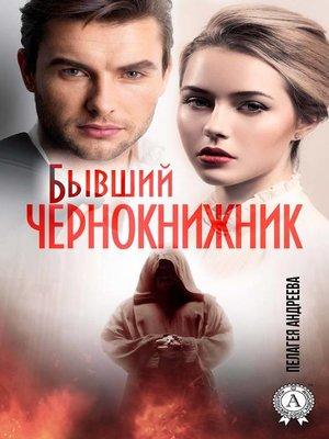 cover image of Бывший Чернокнижник