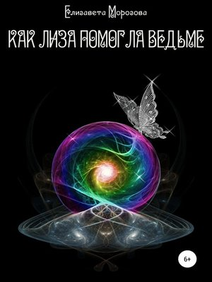 cover image of Как Лиза помогла ведьме
