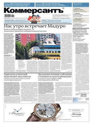 cover image of Коммерсантъ (понедельник-пятница) 85п-2018