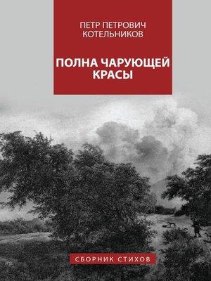 cover image of Полна чарующей красы