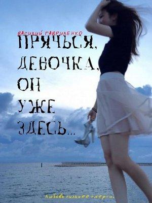 cover image of Прячься, девочка, он уже здесь...