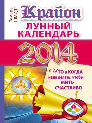 cover image of Крайон. Лунный календарь на 2014 год. Что и когда надо делать, чтобы жить счастливо