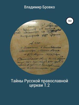 cover image of Тайны Русской Православной церкви. Т.2