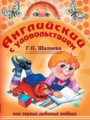cover image of Английский с удовольствием. Мой первый любимый учебник