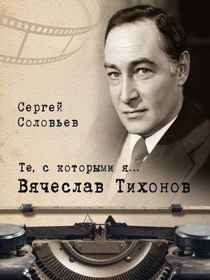 cover image of Те, с которыми я... Вячеслав Тихонов