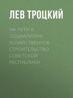 cover image of На пути к социализму. Хозяйственное строительство Советской республики
