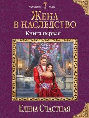 cover image of Жена в наследство. Книга первая