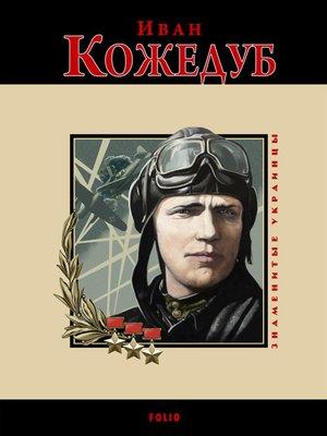 cover image of Иван Кожедуб