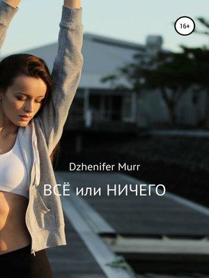 cover image of ВСЁ или НИЧЕГО