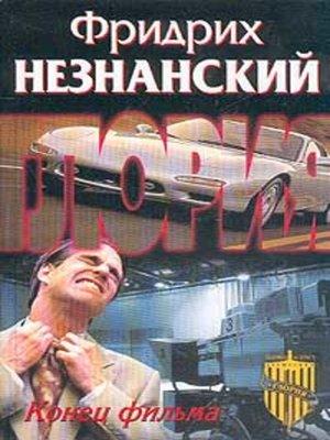 cover image of Конец фильма