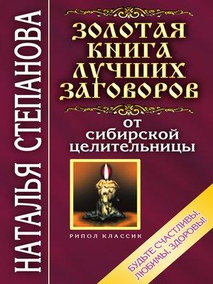 cover image of Золотая книга лучших заговоров от сибирской целительницы