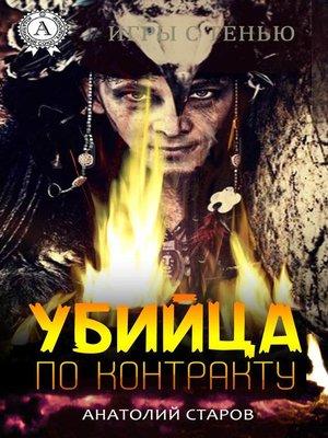 cover image of Убийца по контракту