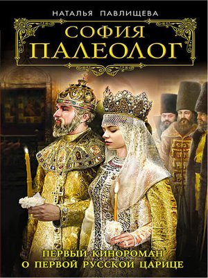 cover image of София Палеолог. Первый кинороман о первой русской царице