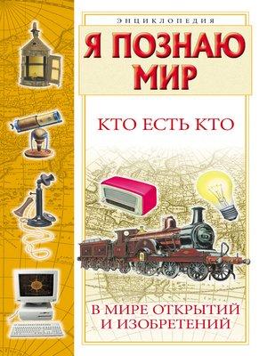 cover image of Кто есть кто в мире открытий и изобретений