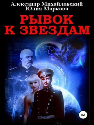 cover image of Рывок к звездам
