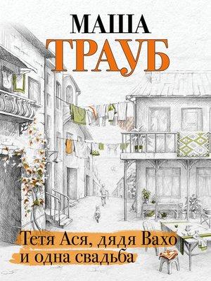 cover image of Тетя Ася, дядя Вахо и одна свадьба