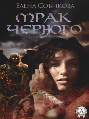 cover image of Мрак черного