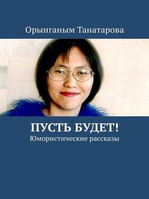 cover image of Пусть будет! Юмористические рассказы