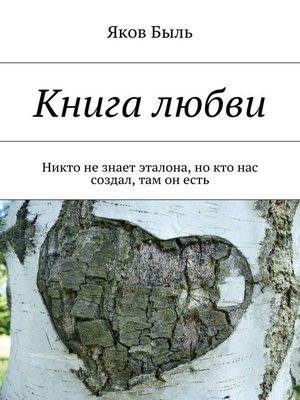 cover image of Книга любви. Никто незнает эталона, но кто нас создал, там он есть