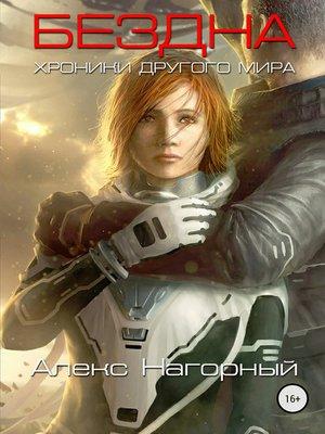 cover image of Бездна. Хроники другого мира