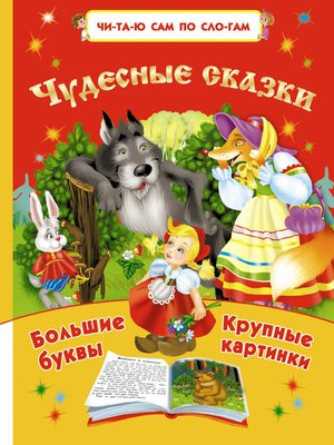 cover image of Чудесные сказки