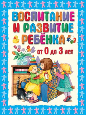 cover image of Воспитание и развитие ребенка от 0 до 3 лет