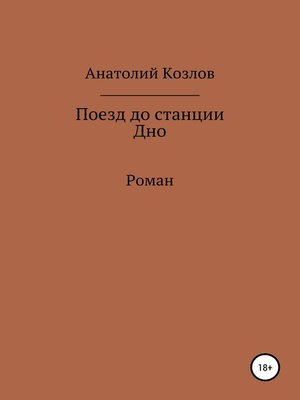 cover image of Поезд до станции Дно