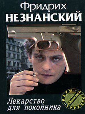cover image of Лекарство для покойника