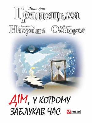 cover image of Дім, у котрому заблукав час
