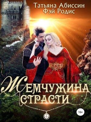 cover image of Жемчужина страсти