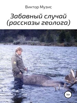 cover image of Забавный случай