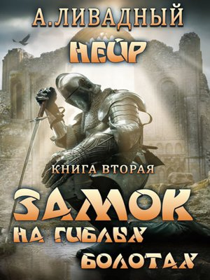 cover image of Замок на Гиблых Болотах