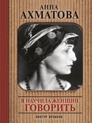 cover image of Я научила женщин говорить