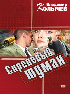 cover image of Сиреневый туман